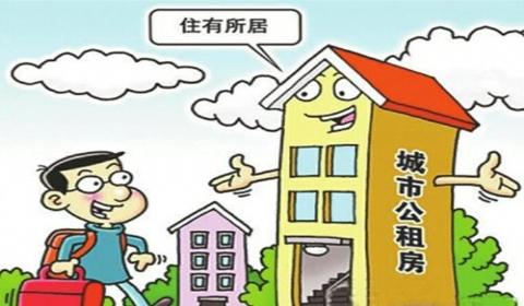 公租房2020年取消 公租房哪些人可以住?